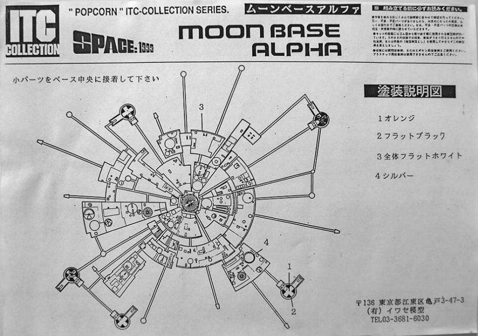Space 1999 merchandise guide moonbase alpha malvernweather Gallery